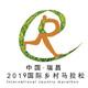 瑞昌国际乡村马拉松