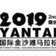 2019烟台国际金沙滩半程马拉松