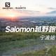 2019 salomon城市越野跑—宁波站(二十八期)