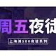 百万市民看上海 上海滩100周五夜徒——世博线