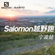 salomon城市越野跑—宁波站(29期)