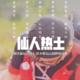 仙人热土·彭州葛仙山越野挑战赛