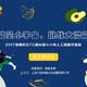 2017易果杯STC滴水湖小小铁人赛