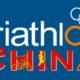 2017中国铁人三项联赛总决赛—杭州富阳