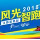 2018 风光智跑百万大奖赛江苏·常熟站
