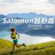 2018 salomon 城市越野温州站