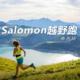 Salomon 越野跑南京站2018年4月