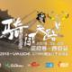 2018-VAUDE  G318川藏自行车极限赛