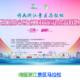 2018CC女神时尚运动公益联跑