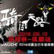 2018 VAUDE 骑闯天路资格赛-成都站