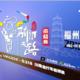 2018 VAUDE 骑闯天路资格赛-福州站