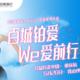 """""""百城铂爱We爱前行""""锦江国际WeHotel&超级俱乐部公益行走中国(重庆站)"""