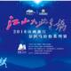 2018 诗画浙江景区马拉松系列赛(江山站)