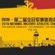 2018·第二届全民军事体育挑战赛(中国·深圳)