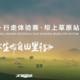 丈量地球 2018 中国