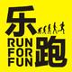 2018 哈尔滨城市乐跑赛暨哈马运动季