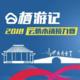 """2018 """"栖游记""""云栖小镇接力赛"""