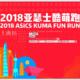 2018 亚瑟士酷萌跑--上海站