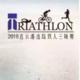 2018 连云港连岛铁人三项赛