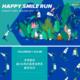 2018 HAPPY SMILE RUN