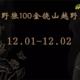 2018 野狼100建宁金铙山越野赛(冬)