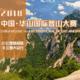 2018 中国·华山国际登山大赛