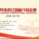 2017特步晋江国际马拉松