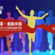 2018首创奥莱·奥跑中国河南郑州站