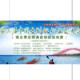 2018 第二届中国皮划艇行业交流会 暨企事业精英皮划艇定向赛