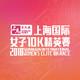 2018上海国际女子10公里精英赛