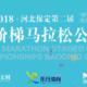 2018 河北保定第二届阶梯马拉松公开赛