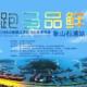 2018 诗画浙江景区马拉松系列赛 (象山石浦站)