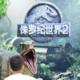 2018 侏罗纪世界酷跑上海站