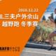 2018 JBL三夫户外佘山越野跑 冬季赛
