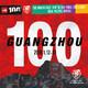 2019TNF100广州国际越野跑挑战赛