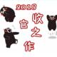 2018 亚瑟士酷萌跑深圳站