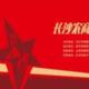长沙农商银行•2018红色半程马拉松赛