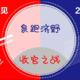 """2018泉跑济野""""收官之战"""""""