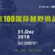 重庆100国际越野挑战赛