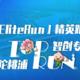 2018 EliteRun 精英跑接力赛 TOP RUN普陀桃浦·智创专场