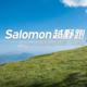 2018 深度体验salomon 12月训练营
