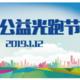 2019 无锡第六届公益光跑节