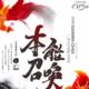 2019 GARMIN CH50 广州从化越野挑战赛