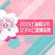 """""""樱妳而来"""" 2019 上海樱花节女子10公里精英赛"""