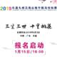 2019 乐昌九峰花海山地半程马拉松赛
