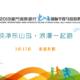 2019 厦门国际银行东山岛国际半程马拉松赛