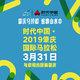 时代中国•2019肇庆国际马拉松