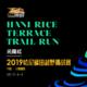 2018 第三届 哈尼梯田超级跑