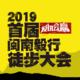2019 首届闽南毅行徒步大会
