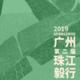 2019 广州第二届珠江毅行  暨环海鸥岛徒步大会
